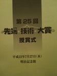 先端技術大賞パンフレット.jpg