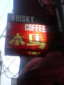 JAZZ喫茶 木馬.jpg