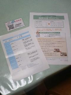ケアプロ1分血液検査.jpg